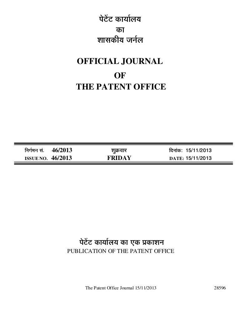how to search for patent pending applications